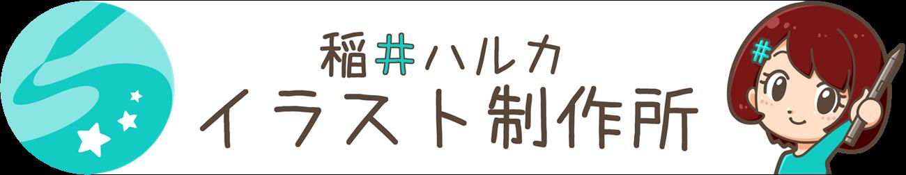 稲井ハルカイラスト制作所